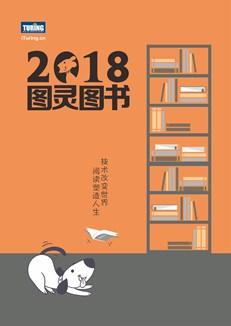 2018图灵图书目录