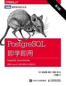 PostgreSQL即学即用(第3版)