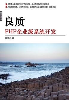 良质!PHP企业级系统开发