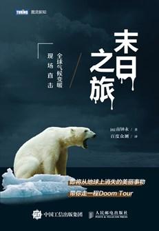 末日之旅:全球气候变暖现场直击