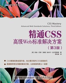 精通CSS:高级Web标准解决方案(第3版)