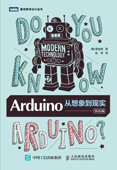 Arduino:从想象到现实(实战篇)
