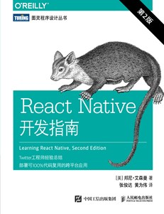React Native开发指南(第2版)