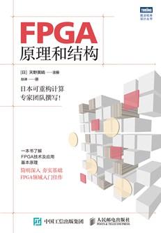 FPGA原理和结构