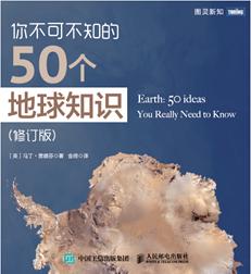 你不可不知的50个地球知识(修订版)