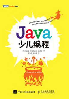 Java少儿编程