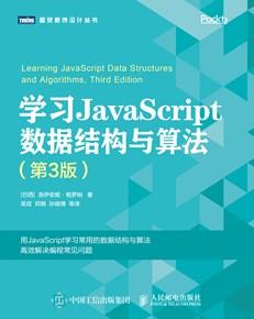 学习JavaScript数据结构与算法(第3版)