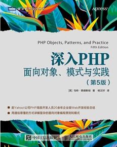 深入PHP:面向对象、模式与实践(第5版)