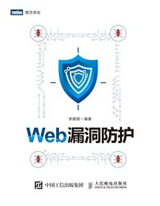 Web漏洞防护