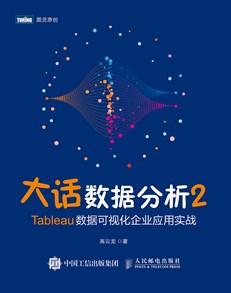 大话数据分析2——Tableau数据可视化企业应用实战