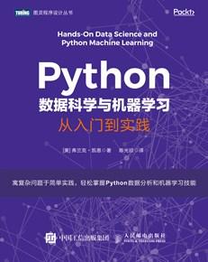 Python数据科学与机器学习:从入门到实践