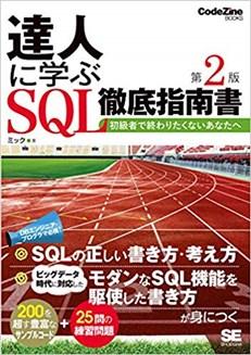 SQL进阶教程(第2版)