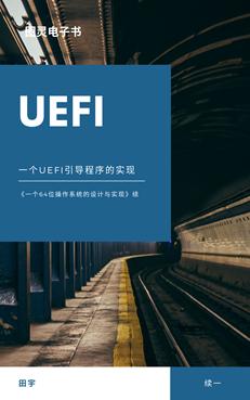 一个UEFI引导程序的实现