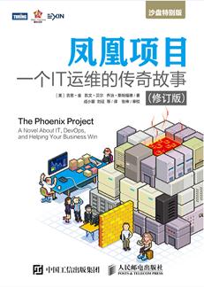 凤凰项目:一个IT运维的传奇故事(修订版)