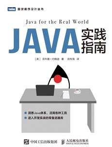 Java实践指南