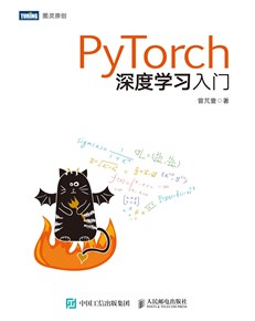PyTorch深度学习入门