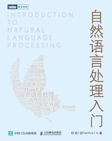 自然语言处理入门