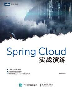 Spring Cloud实战演练