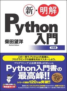 明解Python