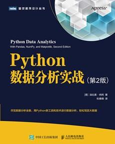 Python数据分析实战(第2版)