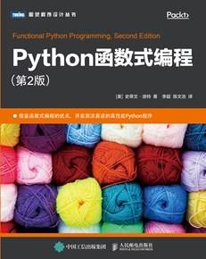 Python函数式编程(第2版)