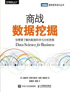 商战数据挖掘:你需要了解的数据科学与分析思维