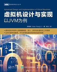 虚拟机设计与实现:以JVM为例