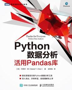 Python数据分析:活用Pandas库