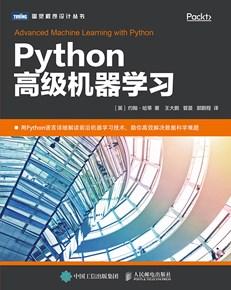 Python高级机器学习