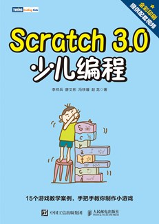 Scratch 3.0 少儿编程