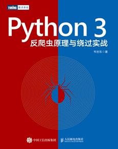 Python 3反爬虫原理与绕过实战
