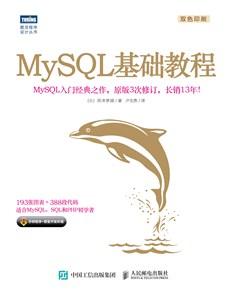 MySQL基础教程