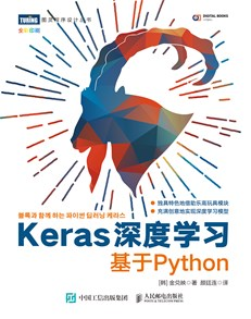 Keras深度学习:基于Python