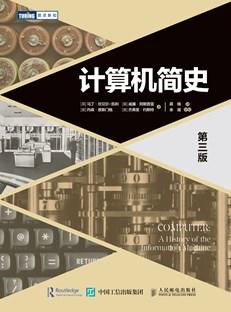 计算机简史(第三版)