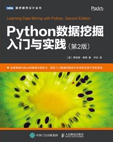 Python数据挖掘入门与实践(第2版)