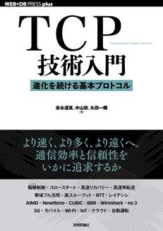 图解TCP入门:拥塞控制算法