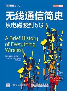 无线通信简史:从电磁波到5G