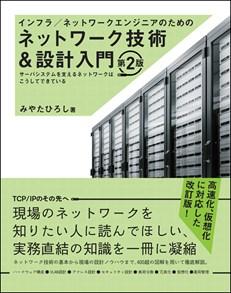 图解服务器端网络架构(第2版)