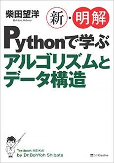 明解Python算法与数据结构
