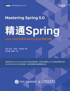 精通Spring:Java Web开发与Spring Boot高级功能