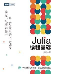 Julia编程基础