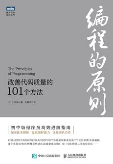 编程的原则:改善代码质量的101个方法