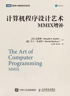计算机程序设计艺术:MMIX增补