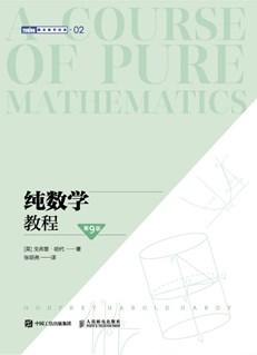 纯数学教程(第9版)