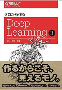 深度学习入门3:自制框架