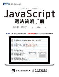 JavaScript语法简明手册