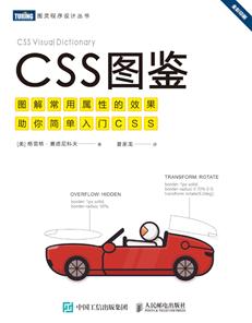 CSS图鉴