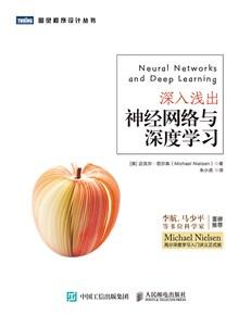 深入浅出神经网络与深度学习