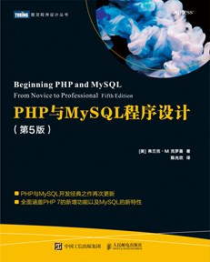 PHP与MySQL程序设计(第5版)