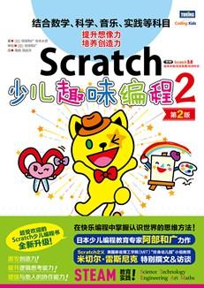 Scratch少儿趣味编程2(第2版)